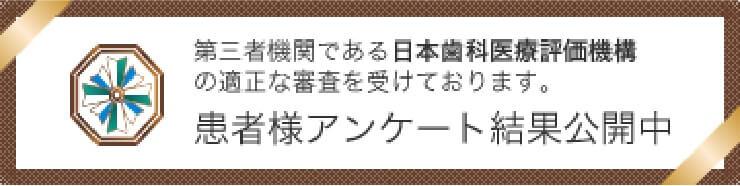日本歯科医療評価機構 神谷町デンタルオフィスの口コミ